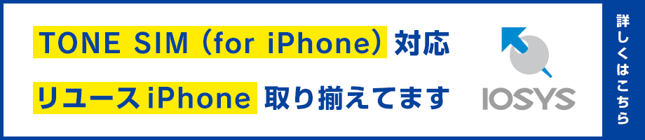 TONE SIM (for iPhone)対応リユースiPhone取り揃えてます